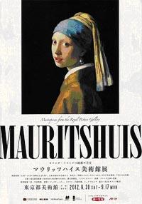 マウリッツハイス美術館展(2012年)広報用ポスター