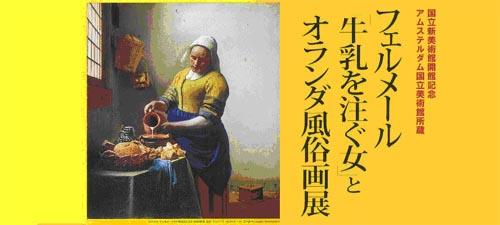 フェルメール「牛乳を注ぐ女」とオランダ風俗画展(2007年)広報用ポスター