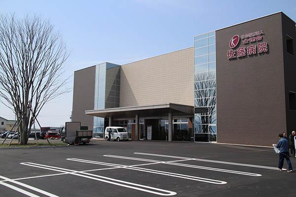 社会医療法人公徳会 佐藤病院