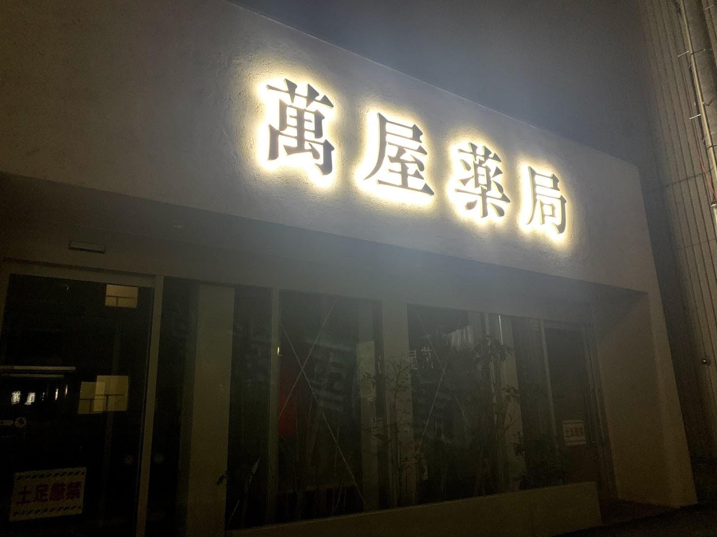 萬屋薬局七日町店
