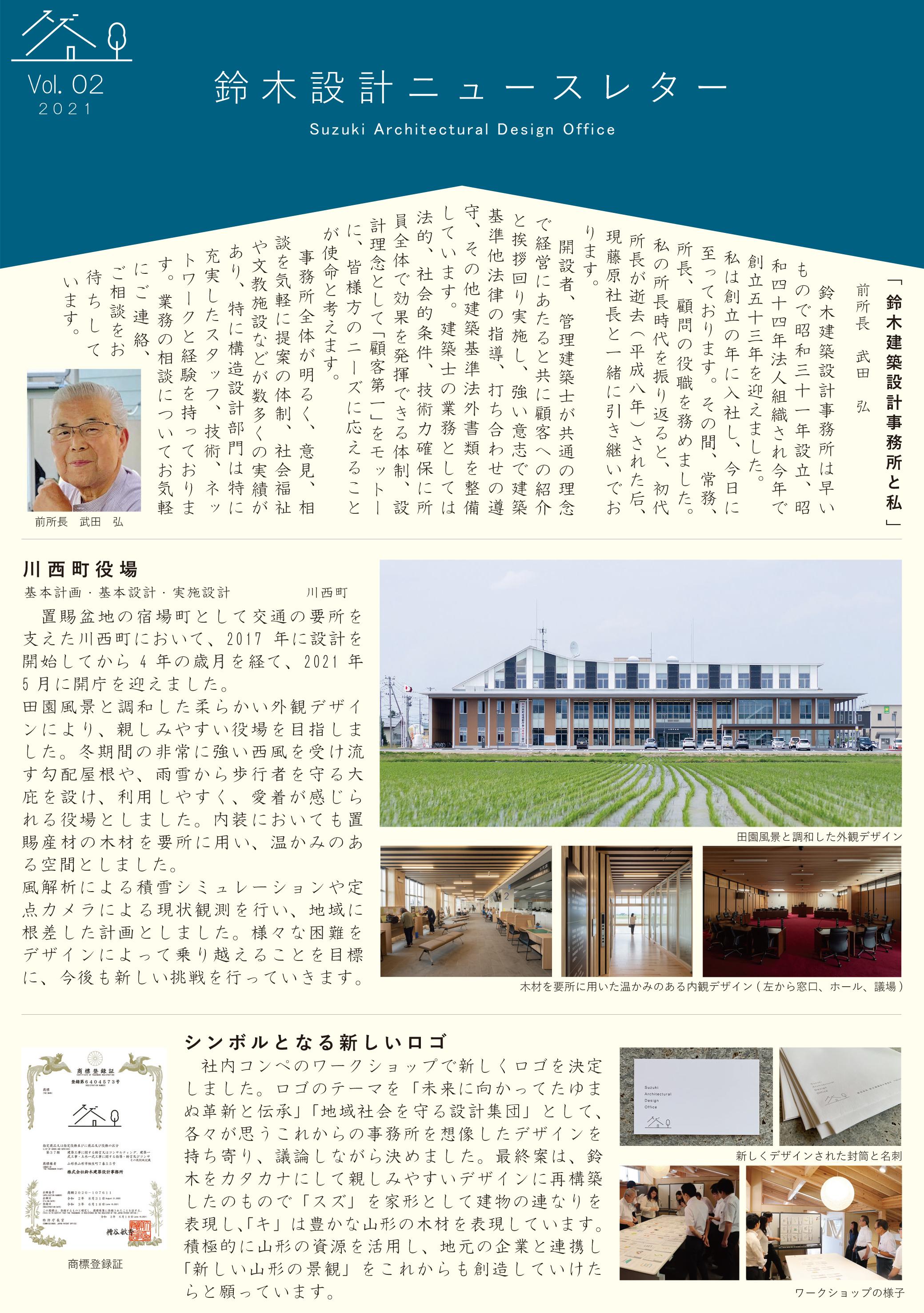 鈴木設計ニュースレターVol.2